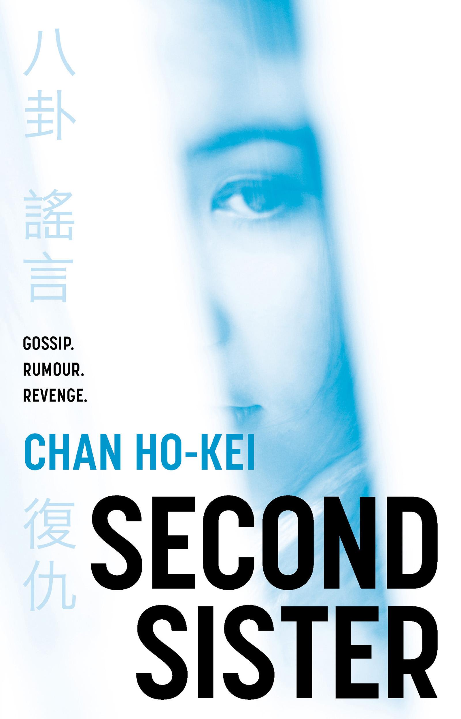 Ho-Kei_SecondSister_HB